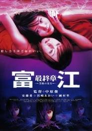 富江 最終章~禁断の果実~ (2002)