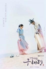 Nonton Serial Rookie Historian Goo Hae-Ryung Season 1