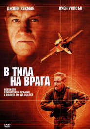 В тила на врага (2001)