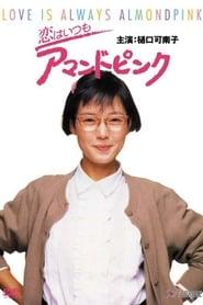 恋はいつもアマンドピンク 1988