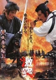 将軍家光の乱心 激突 (1989)