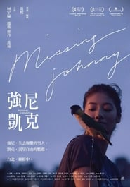 強尼·凱克.Missing Johnny.2017