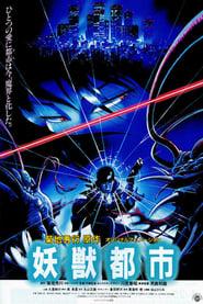 幼獣都市 (1987)