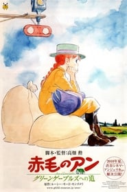 Poster Anne of Green Gables 1979
