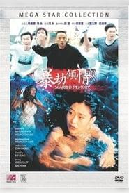 Bao jie: Qing qing