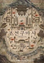 Joseon Exorcist