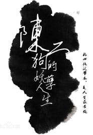 陈二狗的妖孽人生 2016