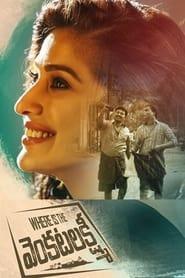 Where Is The Venkatalakshmi 2019 Dual Audio Movie Download & Watch Online