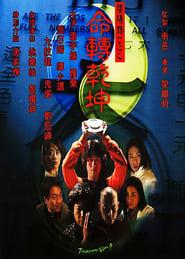 Yin yang lu jiu zhi ming zhuan qian qun (2001)