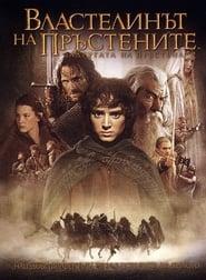 Властелинът на пръстените: Задругата на пръстена (2001)