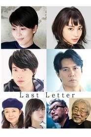 Last Letter (2020)