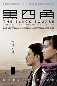 The Black Square 2012