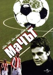 Мачът (1999)
