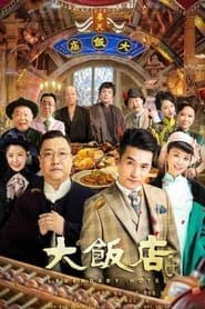 مشاهدة مسلسل Legendary Hotel مترجم أون لاين بجودة عالية