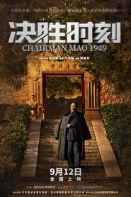 Chairman Mao 1949 (2019)
