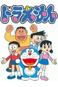 Poster Doraemon 2005