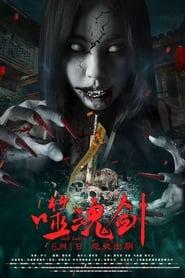 Ghost Sword (2019) Online pl Lektor CDA Zalukaj