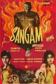 Сангам (1964)