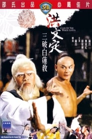 The Clan of the White Lotus (1980)