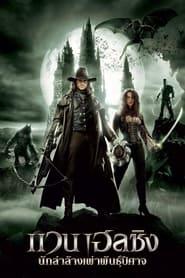 Van Helsing แวน เฮลซิง นักล่าล้างเผ่าพันธุ์ปีศาจ