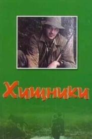 Хищники 1991