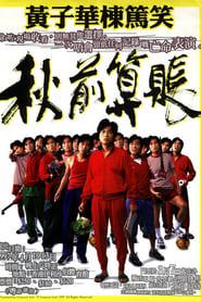 黃子華棟篤笑系列的第6輯:秋前算帳 1997