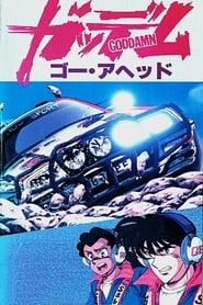 Poster Goddamn 1990
