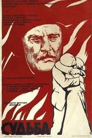 Судьба 1977