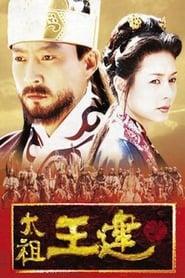 مسلسل Emperor Wang Gun مترجم