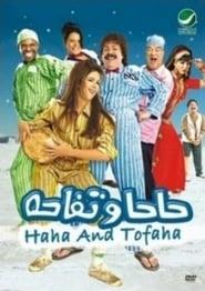 فيلم Haha we Tofaha مترجم