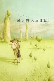 或る旅人の日記 2003