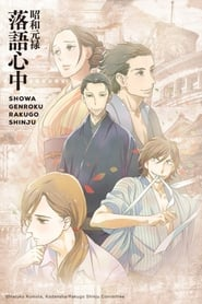 Showa Genroku Rakugo Shinju: Season 1