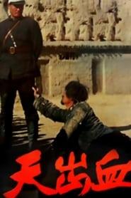 天出血 1991