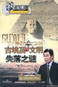 古埃及文明失落之谜 2004