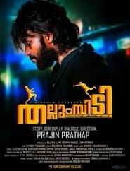 Thallumpidi (2020) Malayalam WEB-DL 480p & 720p | GDRive