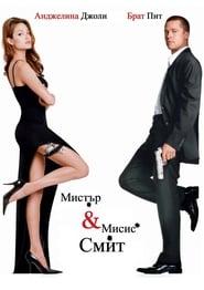 Мистър и мисис Смит / Mr. & Mrs. Smith