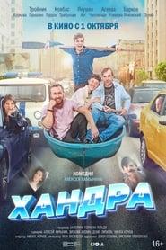 Russian Spleen (2020)