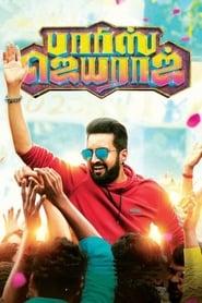 Parris Jeyaraj (Tamil)