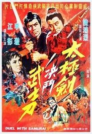 Tai ji jian jue dou wu shi dao 1971