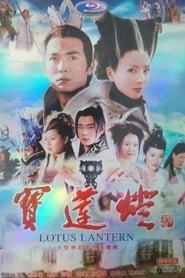 宝莲灯 2005