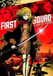 First Squad: A hora da verdade