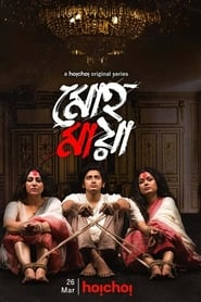 Mohomaya S01 2021 HoiChoi Web Series Bengali WebRip All Episodes 100mb 480p 300mb 720p 1GB 1080p