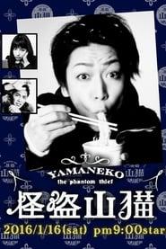 Poster The Phantom Thief YAMANEKO 2016