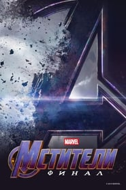Мстители: Финал - смотреть фильмы онлайн HD