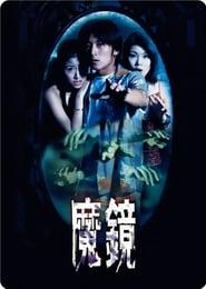 怪談之魔鏡 (1999)