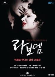 La Bohème (2008) Zalukaj Online Cały Film Lektor PL