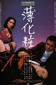 薄化粧 (1985)