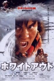 Whiteout (2000)
