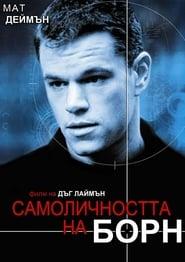 Самоличността на Борн (2002)