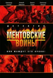مشاهدة مسلسل Ментовские войны مترجم أون لاين بجودة عالية